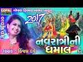 Navratri Ni Dhamal   Kinjal Dave   Navratri Garba Full HD Video