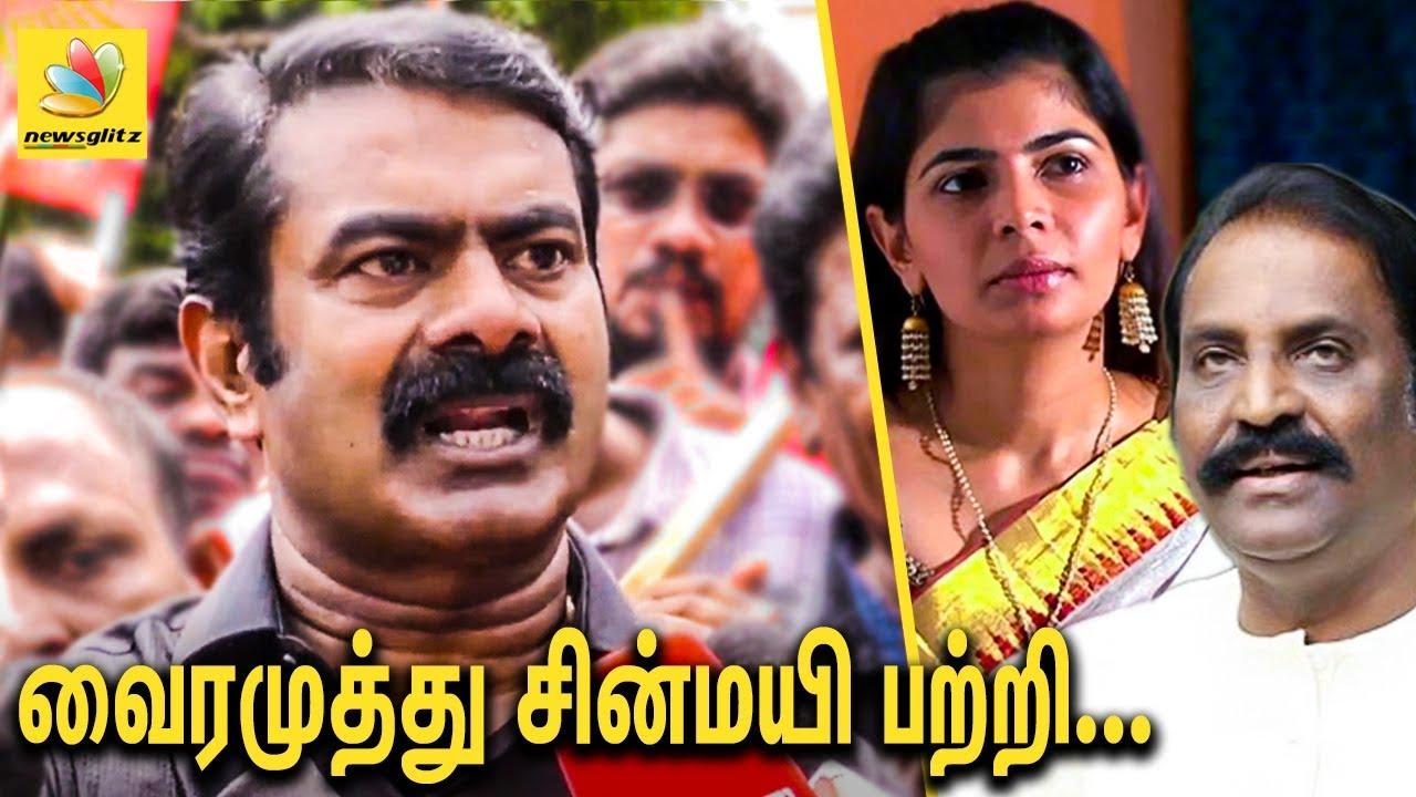 வைரமுத்து சின்மயி பற்றி சீமான் கருத்து | Seeman On Chinmayi Against Vairamuthu Controversy Issue