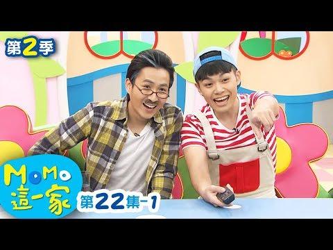 全新第二季 | momo這一家【臨時抱佛腳】S2 _ EP16 - 2 | momo親子台【官方HD網路版】第二季 第16集 - 2