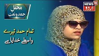Hamd O Naat | Tamaam Hamd Tere Wastay Khudaya Hai By Alveena Qureshi | News18 Urdu