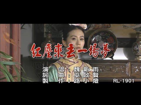 魏新雨–紅塵來去一場夢 (1080P) KTV