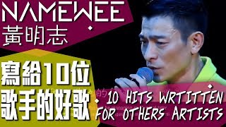 黃明志寫給10位歌手的好歌 NAMEWEE'S 10 HITS WRTITTEN FOR OTHERS ARTISTS (20/08/2017)