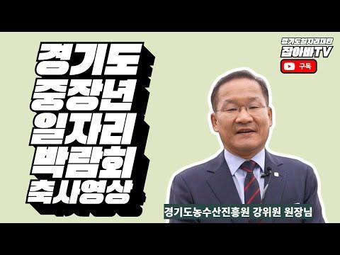 2021년 중장년일자리박람회-축사영상