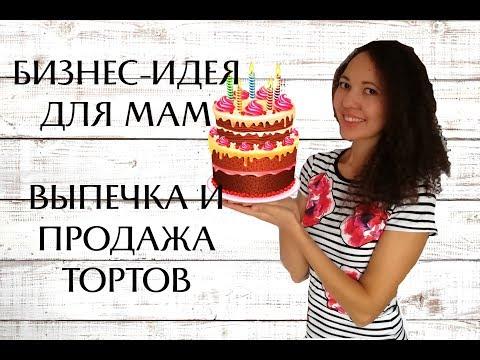 Бизнес-идея для мам в декрете - Выпечка тортов!