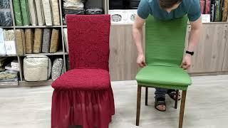 Универсальный чехол на стул Темно серый от компании Kameliya - видео