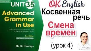 Unit 35 Reported Speech (4) Согласование времен в косвенной речи 📗Английский Advanced | OK English