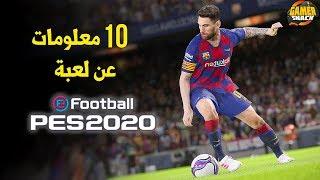 eFootball PES 2020 ⚽️ماهو الجديد في اللعبة