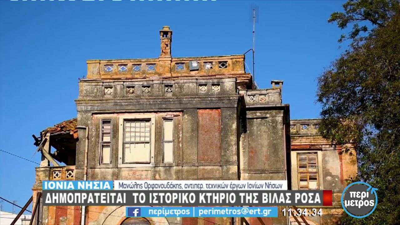 Αποκαθίσταται  το ιστορικό κτήριο της «βίλλας Ρόσα» στην Κέρκυρα | 04/02/2021 | ΕΡΤ