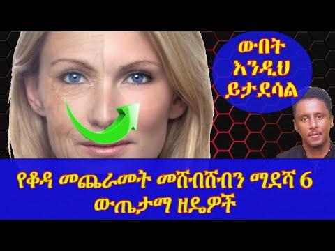 ETHIOPIA   የቆዳ እርጅና ምልክት የሆነውን የቆዳ መሸብሸብን [Wrinkle] ማደሻ የሆነ 6 ፍቱን መንገዶች