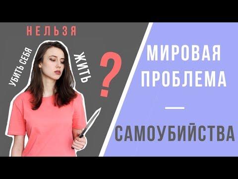 САМОУБИЙСТВА: РЕЙТИНГ СТРАН И СИТУАЦИЯ В РОССИИ // ПРИЧИНЫ И БОРЬБА С САМОУБИЙСТВАМИ