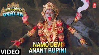 Namo Devi Anant Roopam [Full Song] Jai Dakshineshwari