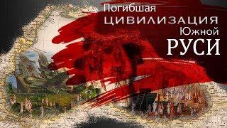 Погибшая цивилизация Южной РУСИ. #AISPIK #aispik #айспик