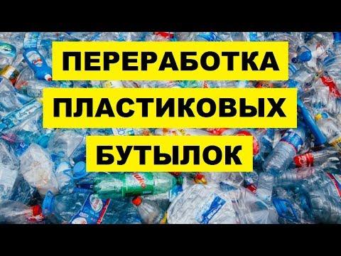 Переработка Пластиковых Бутылок как бизнес идея