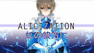 Sword Art Online:Alicization ED3 Full -『ReoNa - Niji no kanatani/虹の彼方に』【JP/CN SUB】