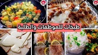 طبخات سريعة للموظفات والطلبة بعد الدوام | رائعة في المذاق
