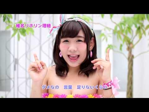 Nゼロ8thシングル「抱きしめて☆my heart」 music video