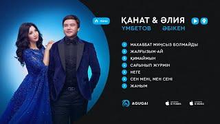 Қанат Үмбетов & Әлия Әбікен ән жинақ 2019