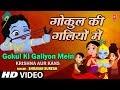 Gokul Ki Galiyon Mein [Full HD Song] By Shravan Suresh I Krishan Aur Kans video download