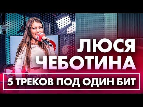 Люся Чеботина микс из лучших хитов Радио ENERGY