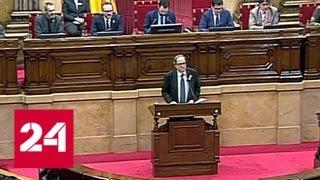Парламент Каталонии приступает к дебатам по кандидатуре нового главы правительства - Россия 24
