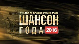 «Шансон Года» 2016. Часть 1