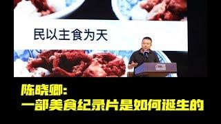 【乌镇文化讲堂第六讲】陈晓卿:一部美食纪录片是如何诞生的