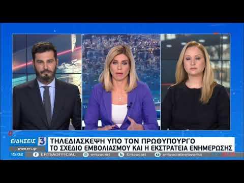 Κ. Μητσοτάκης: Τον Ιανουάριο ξεκινά ο εμβολιασμός στην Ελλάδα | 05/12/20 | ΕΡΤ