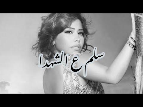 سلم ع الشهدا - الاغنية كاملة - شيرين عبدالوهاب - اغاني حزينه،