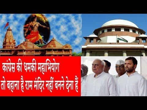 Congress anti hidus News. कांग्रेस की धमकी महाभियोग तो बहाना है राम मंदिर नहीं बनने देना हैं.