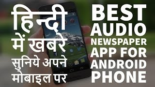 News App For Android   Best Audio Newspaper App For Android Phone HindiUrdu 2017