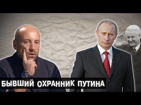 ОХРАННИК ПРЕЗИДЕНТА: Покушение на Путина, работа снайпером, отдел \