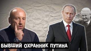 """ОХРАННИК ПРЕЗИДЕНТА: Покушение на Путина, работа снайпером, отдел """"президентских экстрасенсов"""""""