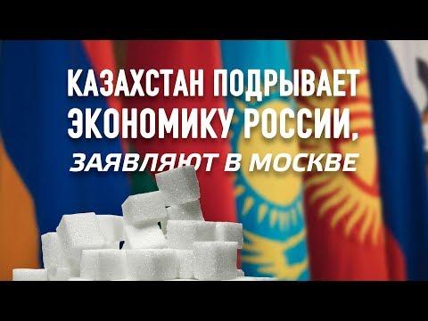 А Россия против. Почему Москва все больше недовольна Казахстаном и Белоруссией в ЕАЭС?