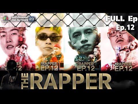 THE RAPPER (รายการเก่า) |  EP.12 | 25 มิถุนายน 2561 Full EP