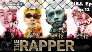 THE RAPPER | EP.12 | 25 มิถุนายน  2561 Full EP - dooclip.me