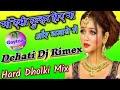Download Lagu Ma Aesi Dulhan Hoye Jamane me Dehati Dj Song  Hard dholki mix by DJ Gaytree varma Mp3 Free