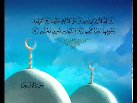 Сура Обвешивающие <br>(аль-Мутаффифин) - шейх / Саад Аль-Гомеди -