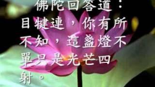 貧女施燈  常明不滅(觀成法師之廣結善緣1902)