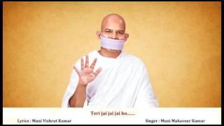 Song-Teri Jai Jai Jai ho.Singer: Muni Mahaveer Kumar.Lyrics