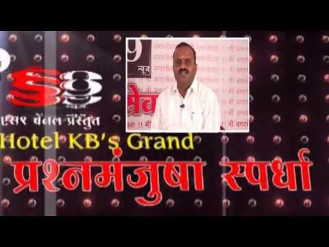 shirdi S9 news me nagarsevak programme mulakhat- kamlakar kote
