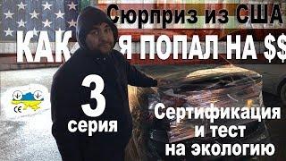 Сертификация авто из США и тест на экологию в Украине