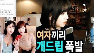 이설]그녀들의 흔한 수다-못 말리는 섹드립!(feat.오로나민씨,서윤,시링,유은)