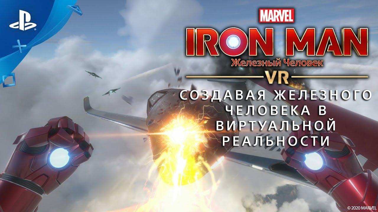 За кулисами: создание игры для виртуальной реальности о Железном Человеке