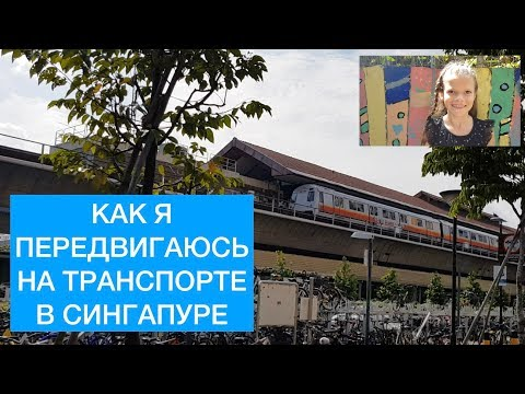 Транспорт // СИНГАПУР // Легко и удобно