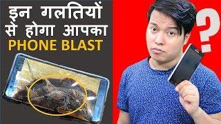 Causes of Smartphone Battery Explosions | मोबाइल फ़ोन की बैटरी फटने का कारण