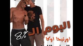 اوكا و اورتيجا 8% (( مهرجان السماكين )) 2011.