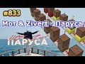 (Minecraft) Мот & Zivert - Паруса (Noteblock Tutorial)