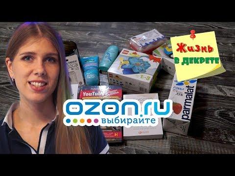 Первый заказ с Ozon | Долгая доставка | Волшебная кнопка |Быстрый возврат