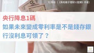 【親子理財】央行降息1碼,如果未來變成零利率是不是錢存銀行沒利息可領了?(影音)