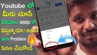 youtube 480p వీడియో quality ని 1080p కీ మార్చుకోండి ఇలా  - How To Enable 1080p Video in Telugu